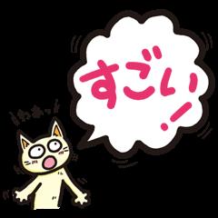 [LINEスタンプ] ねこが大きめな声でお話をがんばるスタンプ