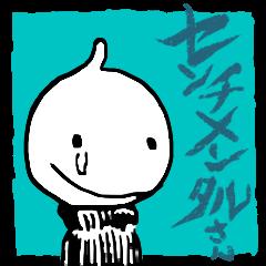 [LINEスタンプ] センチメンタルさんの画像(メイン)