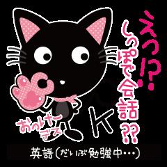 しっぽで話す黒猫にゃんくろっち