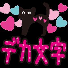 【デカ文字♥実用的】大人かわいい黒ネコ