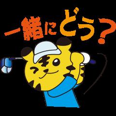 とらゴルファー3