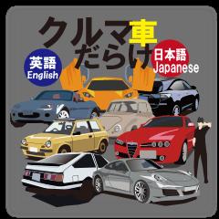クルマだらけ日本語と英語