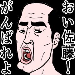 アルティメット☆さとう~佐藤VS田中~
