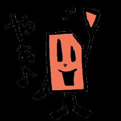 [LINEスタンプ] 『レンガくんの日常スタンプ。』伊藤有壱