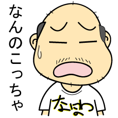 大阪のおっちゃん