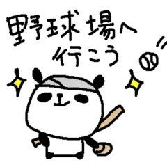 <野球>パンダ野球 Baseball panda