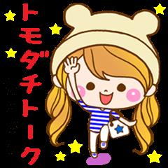 [LINEスタンプ] トモダチトーク★カノジョ【デカ文字パック (1)