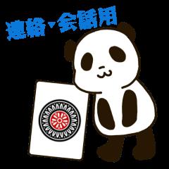 麻雀パンダ~連絡・会話用~