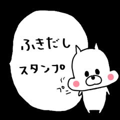 ふきだし★プニ犬★基本セット