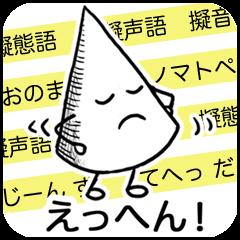 """[LINEスタンプ] 擬音語あいうえお """"あ"""" 〜 """"と"""""""