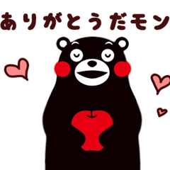 新くまモンのスタンプ(日常メッセージ)