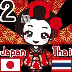 タイ語と日本語で会話しちゃおう!着物編 2