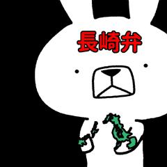 方言うさぎ 長崎弁編2