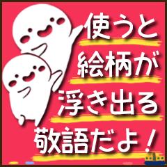 [LINEスタンプ] 使うと絵柄が浮き出るスタンプ敬語編 (1)