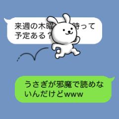 会話を邪魔するうさぎ【吹き出しスタンプ】