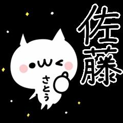 「佐藤(さとう)」の名前スタンプぬこ