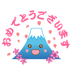 運が良くなるお返事スタンプ 富士山くん2