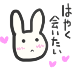 ☆ 恋するうさぎ ☆