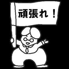[LINEスタンプ] 毎日ぺた【鬼頭さん】