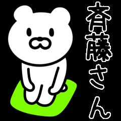 斉藤さんに使えるクマ