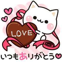 [LINEスタンプ] 気づかいのできるネコ♪バレンタインデー編 (1)