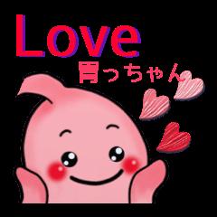 Love・胃っちゃん