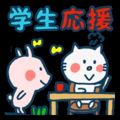 [LINEスタンプ] 学生応援スタンプ