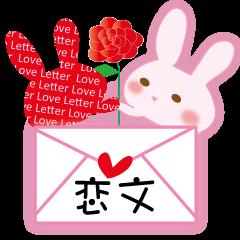 恋文プラス英文うさぎ・好ウサ応援7