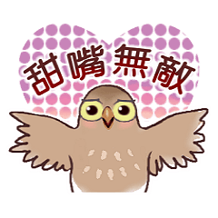 Sugar Sparrow (Sweet Talk)