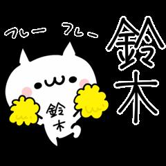 「鈴木(すずき)」の名前スタンプぬこ