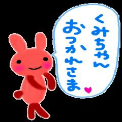 名前スタンプ くみちゃん