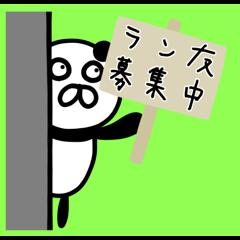 憎めないパンダ ランナー編
