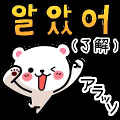 韓国語のくま3ハングル&日本語ver。