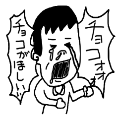 男子専用 バレンタインデースタンプ(仮)