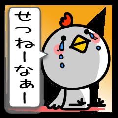 □■ とりやべさん 3 毒舌なのに・・ □■