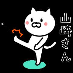 山崎さんに使えるネコ