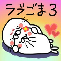 [LINEスタンプ] ラブラブごまちゃん3 ~よく使う言葉編~