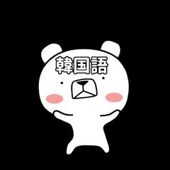 がいこクマ 韓国語編