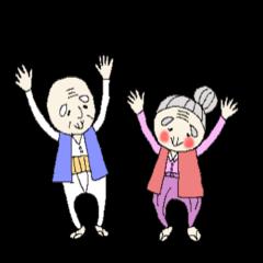 うちのおじいちゃんとおばあちゃん