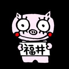 つけまブタ 福井弁