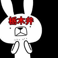 方言うさぎ 栃木弁編2