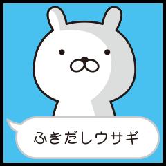 (ふきだしウサギ)