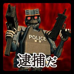 ロボット警察