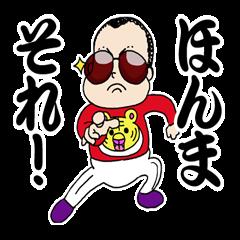 パンチ君2 ~関西人の逆襲~