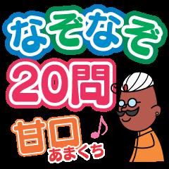なぞなぞ20問(甘口♪)