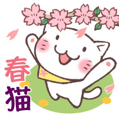 [LINEスタンプ] 春猫・詰め合わせ (1)
