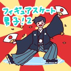 がんばれ!フィギュアスケート男子!2