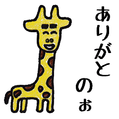 ゆかいな動物スタンプ8(長岡弁)