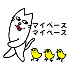 幸せの白い猫 NEO