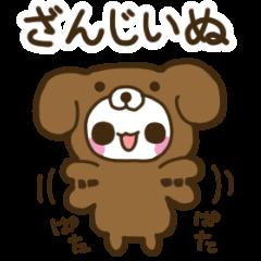 キュートな土佐弁パンダ